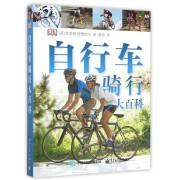 自行车骑行大百科(精)