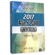 2017精点考研西医综合(全国硕士研究生入学统一考试用书)
