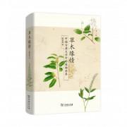 草木缘情(中国古典文学中的植物世界第2版)(精)