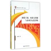 政府干预内部人控制与企业多元化并购/市场竞争创新系列丛书
