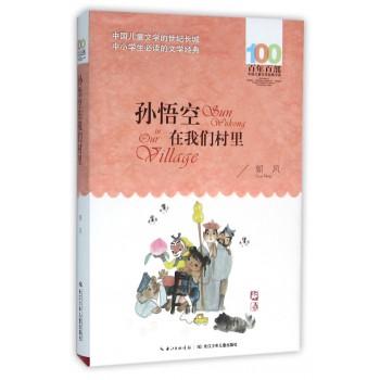 孙悟空在我们村里/百年百部中国儿童文学经典书系