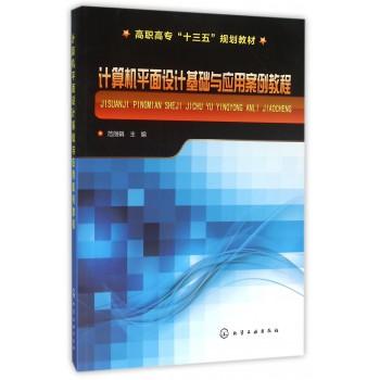 计算机平面设计基础与应用案例教程(高职高专十三五)