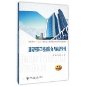 建筑装饰工程招投标与组织管理(高职高专十三五建筑及工程管理类专业系列规划教材)