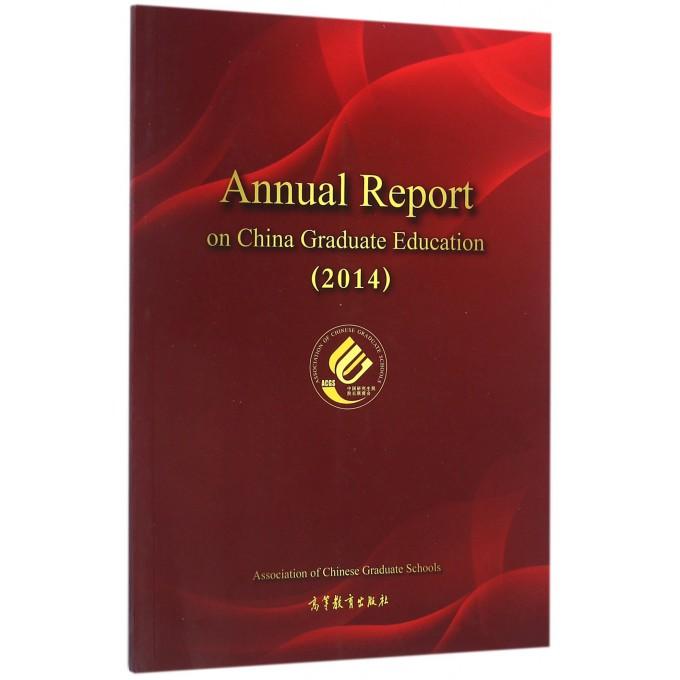 中国研究生教育年度报告(2014)(英文版)