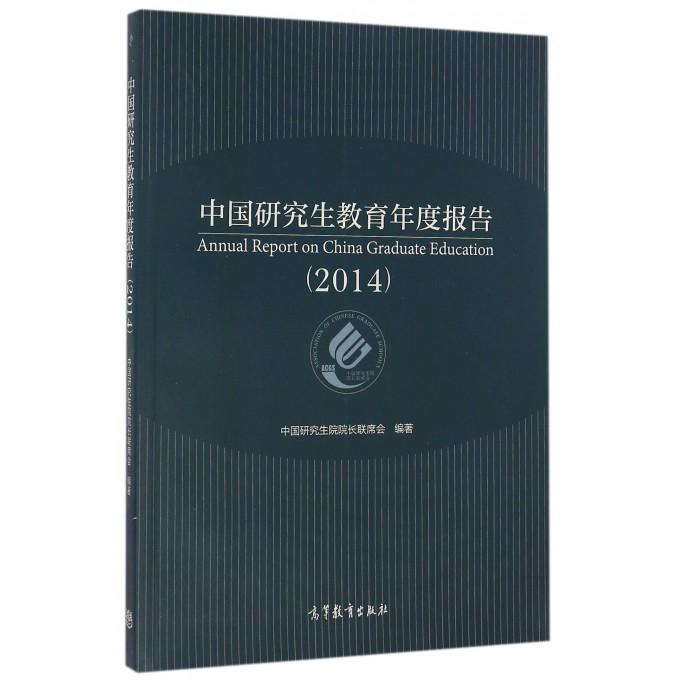 中国研究生教育年度报告(2014)