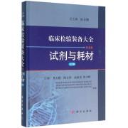 临床检验装备大全(第3卷试剂与耗材上)(精)