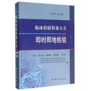 临床检验装备大全(第4卷即时即地检验)(精)