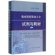 临床检验装备大全(第3卷试剂与耗材下)(精)