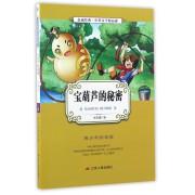宝葫芦的秘密(青少年彩绘版)/春雨经典中外文学精品廊
