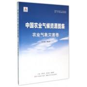 中国农业气候资源图集(农业气象灾害卷)(精)