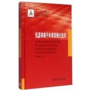 低温等离子体表面强化技术(材料研究与应用著作)(精)