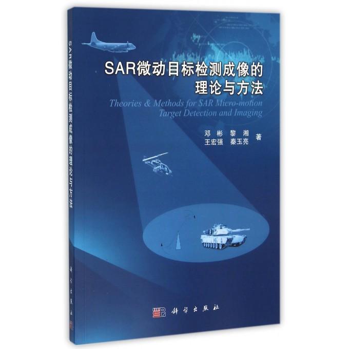 SAR微动目标检测成像的理论与方法