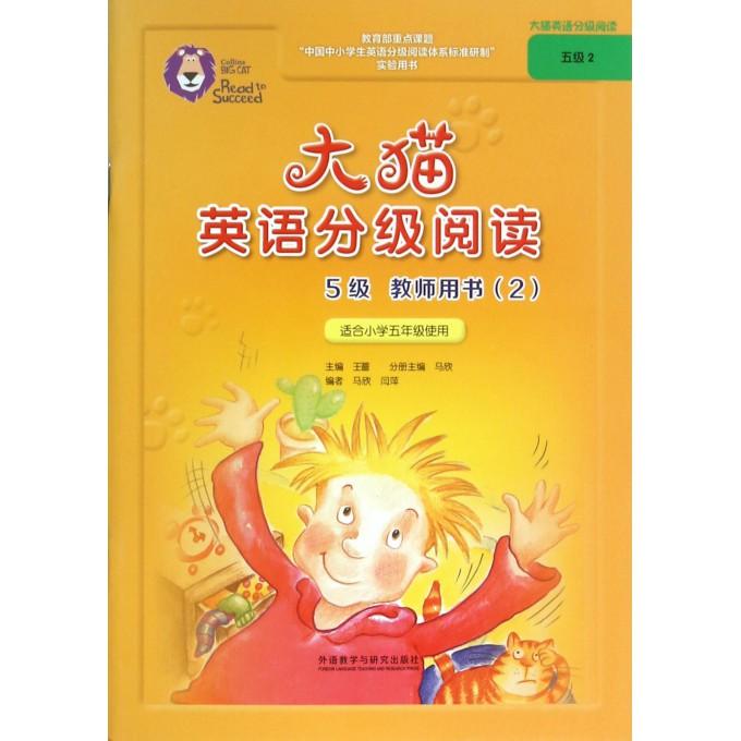 大猫英语分级阅读(5级教师用书2适合小学5年级使用)