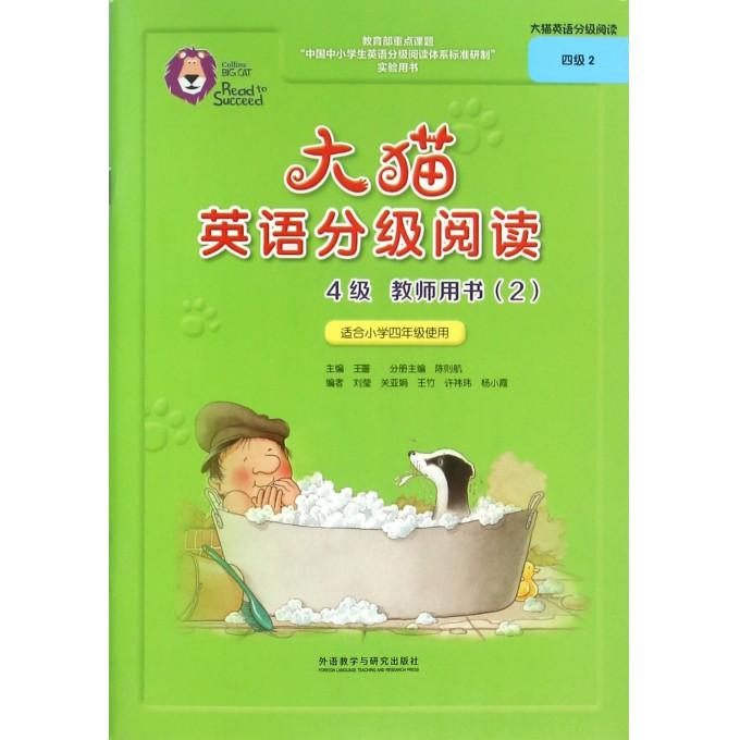 大猫英语分级阅读(4级教师用书2适合小学4年级使用)