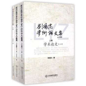 刘扬忠学术论文集(共3册)