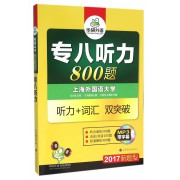 专八听力800题(附光盘2017新题型)