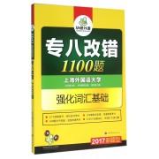 专八改错1100题(2017新题型)