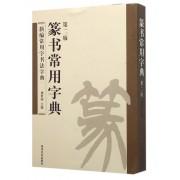 篆书常用字典(第2版)/新编常用字书法字典