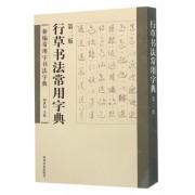 行草书法常用字典(第2版)/新编常用字书法字典