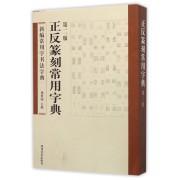 正反篆刻常用字典(第2版)/新编常用字书法字典