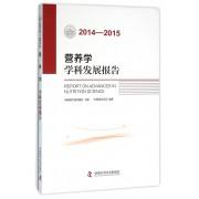 营养学学科发展报告(2014-2015)