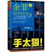 余罪(我的刑侦笔记3)