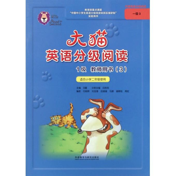 大猫英语分级阅读(1级教师用书3适合小学2年级使用)