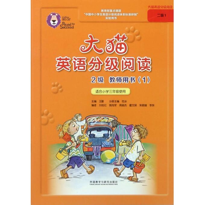 大猫英语分级阅读(2级教师用书1适合小学3年级使用)
