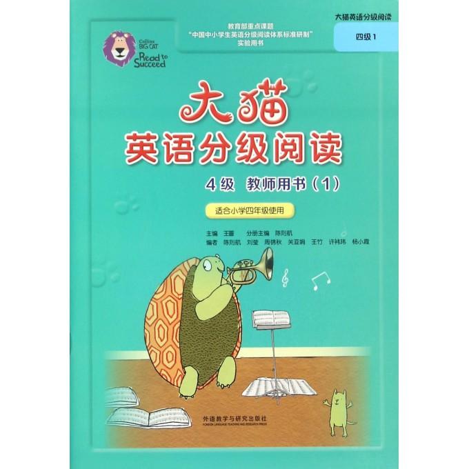 大猫英语分级阅读(4级教师用书1适合小学4年级使用)