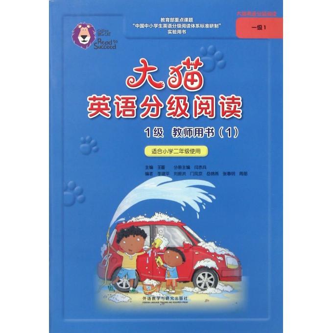 大猫英语分级阅读(1级教师用书1适合小学2年级使用)