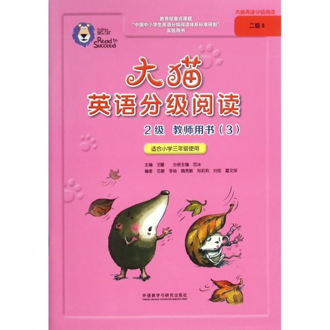 大猫英语分级阅读(2级教师用书3适合小学3年级使用)