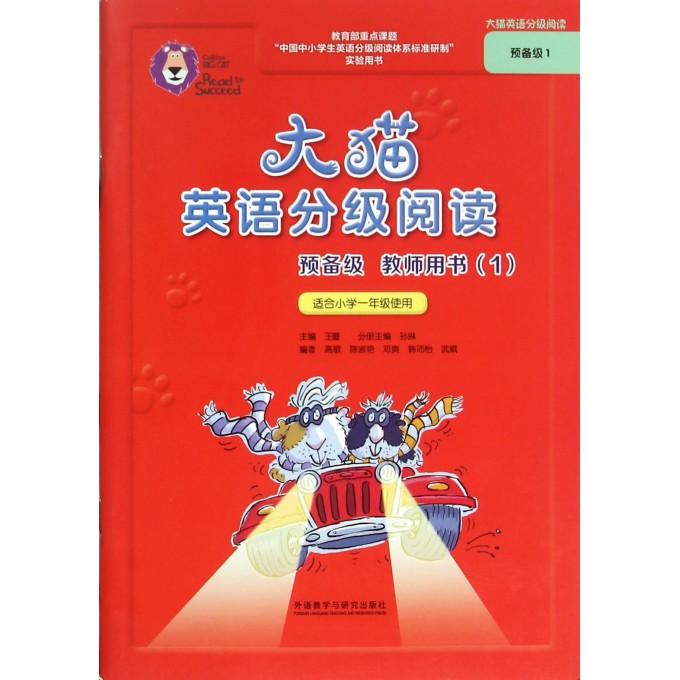 大猫英语分级阅读(预备级教师用书1适合小学1年级使用)