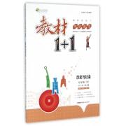 历史与社会(9年级全RJ版创新彩绘本)/教材1+1同步讲习