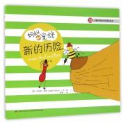蚂蚁和蜜蜂新的历险(中英双语)/儿童彩色单词故事书系列