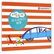 蚂蚁和蜜蜂越来越多的趣事(中英双语)/儿童彩色单词故事书系列
