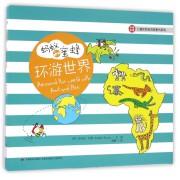 蚂蚁和蜜蜂环游世界(中英双语)/儿童彩色单词故事书系列