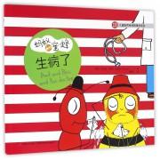 蚂蚁和蜜蜂生病了(中英双语)/儿童彩色单词故事书系列