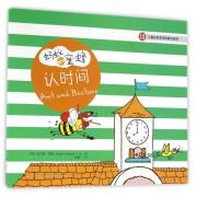 蚂蚁和蜜蜂认时间(中英双语)/儿童彩色单词故事书系列