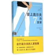 爱上高尔夫的7堂课(共2册)