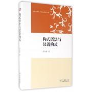 构式语法与汉语构式(精)/认知语言学与汉语研究丛书