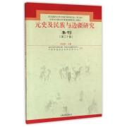 元史及民族与边疆研究集刊(第30辑)