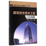 建筑给水排水工程CAD制图/建筑工程CAD制图丛书
