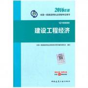 建设工程经济(2016年版1Z100000)/全国一级建造师执业资格考试用书