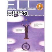 英语学习(2016\5上半月刊)
