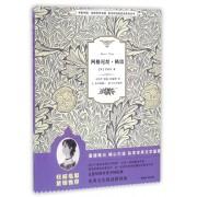 阿格尼丝·格雷/书香中国经典世界名著英汉双语版悦读系列丛书