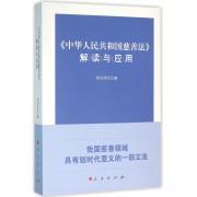 中华人民共和国慈善法解读与应用