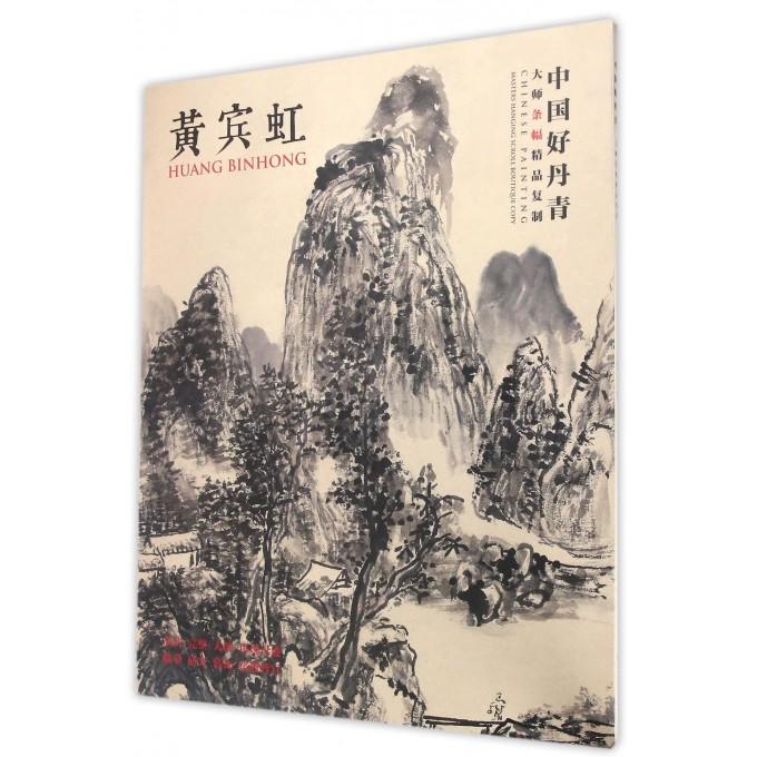 黄宾虹(中国好丹青大师条幅精品复制)