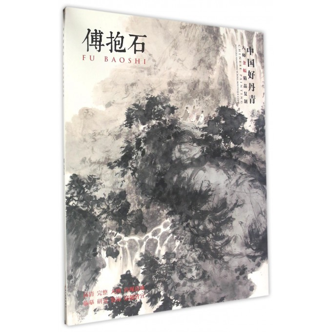 傅抱石(中国好丹青大师条幅精品复制)