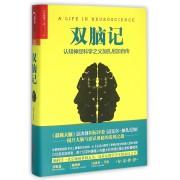 双脑记(认知神经科学之父加扎尼加自传)(精)