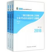 一\二级注册结构工程师专业考试应试技巧与题解(上中下第8版)/2016执业资格考试丛书